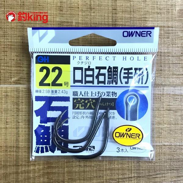 オーナー 口白石鯛 (手研) 22号 石鯛 釣り用針 クチジロ 新品|tsuriking