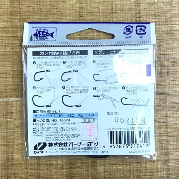オーナー 口白石鯛 (手研) 22号 石鯛 釣り用針 クチジロ 新品|tsuriking|02