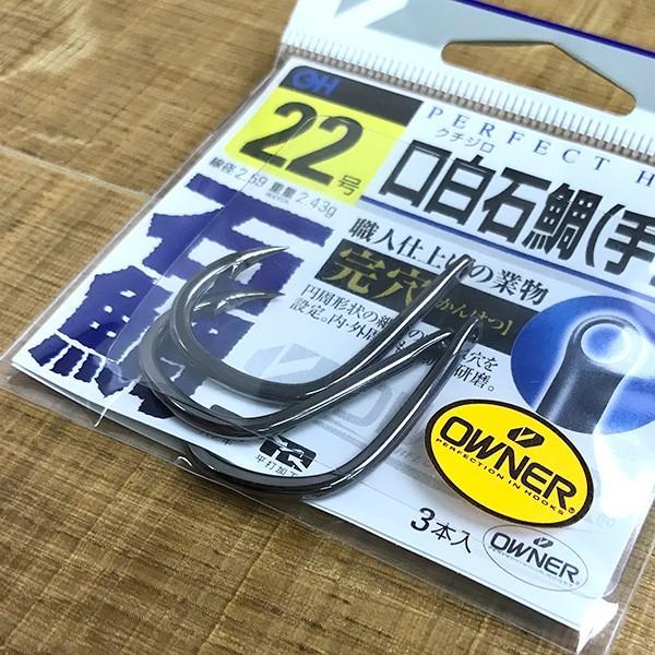 オーナー 口白石鯛 (手研) 22号 石鯛 釣り用針 クチジロ 新品|tsuriking|03