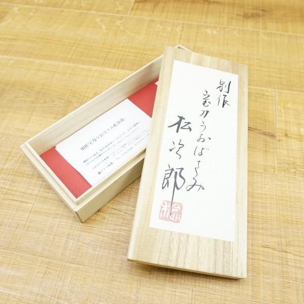 MST 別作 宝刀 うおばさみ 松次郎/M536M 美品 魚ばさみ 磯ナイフ tsuriking 10