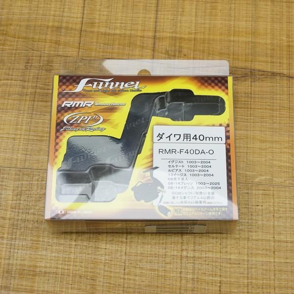 ZPI ファンネル RMR-F40DA-O ダイワ用 40mm/N077M ハンドル カスタム|tsuriking|10