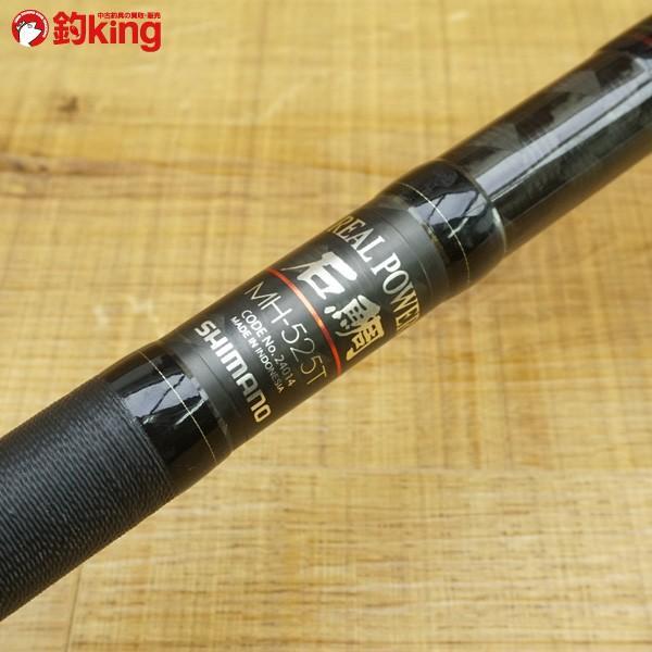 シマノ リアルパワー 石鯛 MH−525T 振出/P482L 美品 石鯛竿|tsuriking