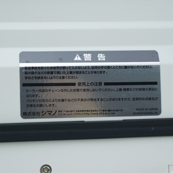 シマノ スペーザ ホエールライト 45L LC-045L/P584L 美品 クーラーボックス|tsuriking|07