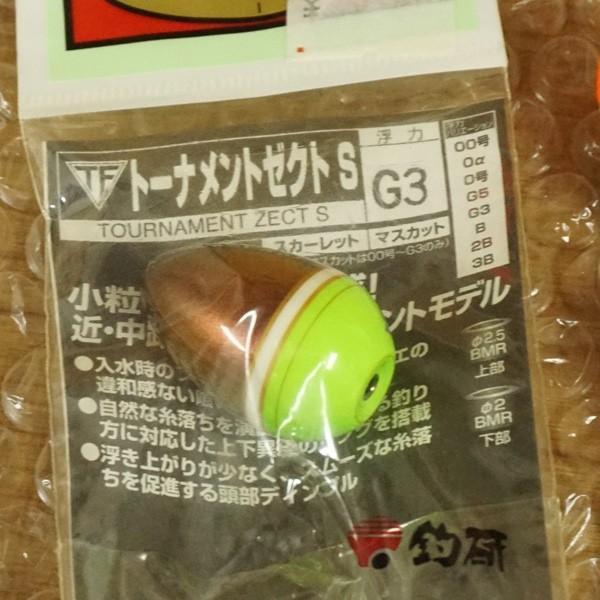 釣研 ウキ ゼクト 6個セット 2/ST1019S 磯釣り 仕掛け ウキセット|tsuriking|09