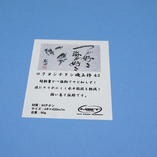 MST 64チタン ロクヨンチタン 磯玉枠 42 網付/S202M 未使用品 タモ枠 たも網|tsuriking|07