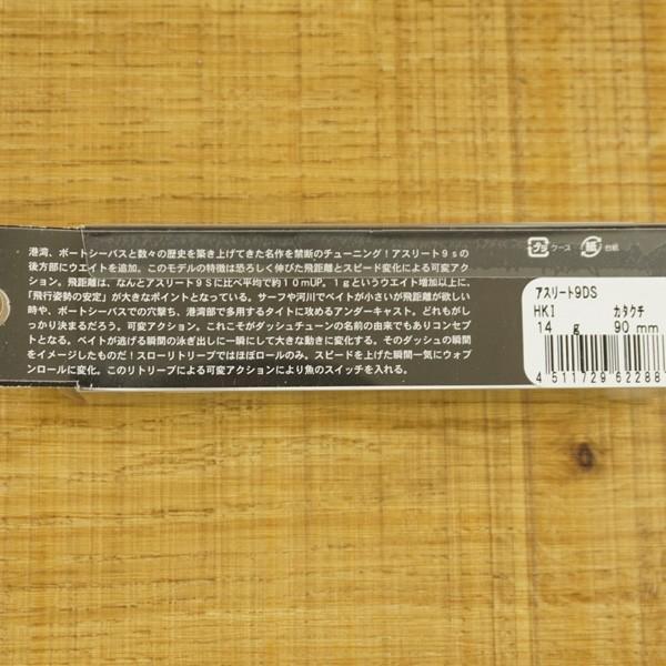 シーバスルアー ジャクソン アスリート 9DS 4個セット/ST1296S ミノープラグ 未使用品|tsuriking|03