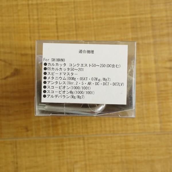 リブレ デプス ナックルアーム 右用 シマノ用 ガンメタシルバー/T359M ベイトリール カスタムハンドル|tsuriking|10