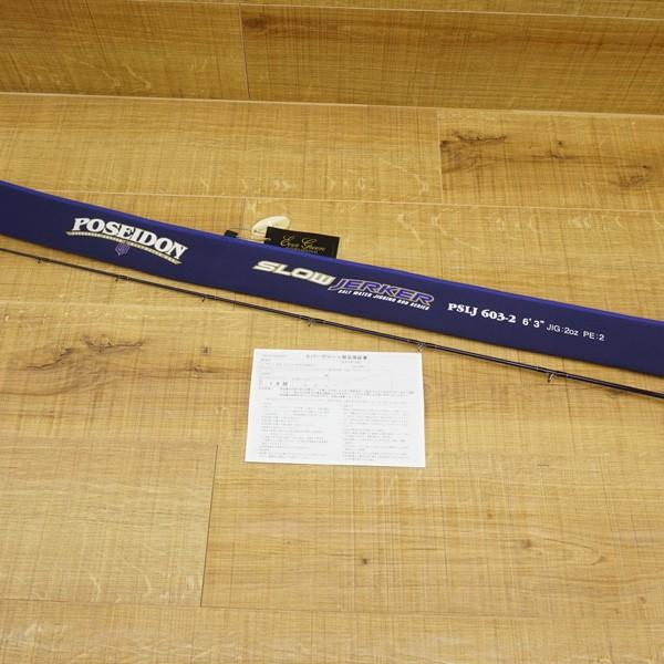 エバーグリーン ポセイドン スロージャーカー PSLJ603-2/ U374LL 美品 ジギング オフショア ソルトウォーター ヒラマサ 青物 tsuriking 10