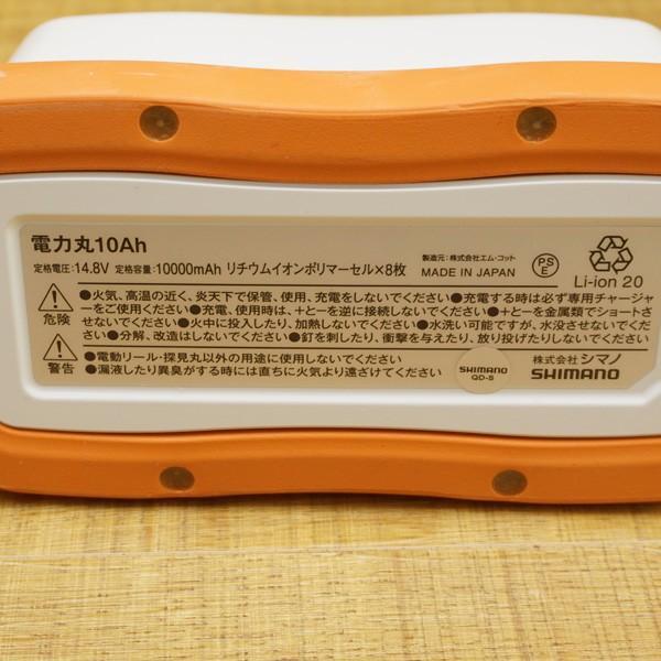 シマノ 09電力丸 10Ah/U551M 極上美品 バッテリー|tsuriking|03