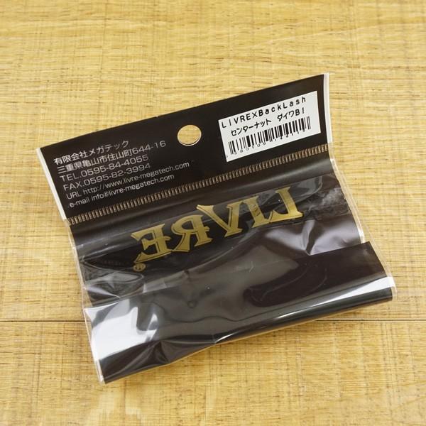 リブレ センターナット ダイワ B1 ブラック/ST1733S 未使用品 リールパーツ|tsuriking|02