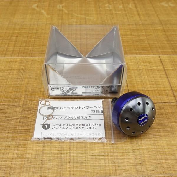 シマノ 夢屋 アルミラウンド型 パワーハンドルノブ ノブタイプB用/W168M 未使用品 スピニングリールパーツ|tsuriking|07