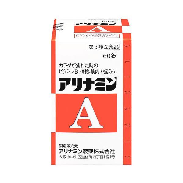 第3類医薬品 タケダアリナミンA(60錠)