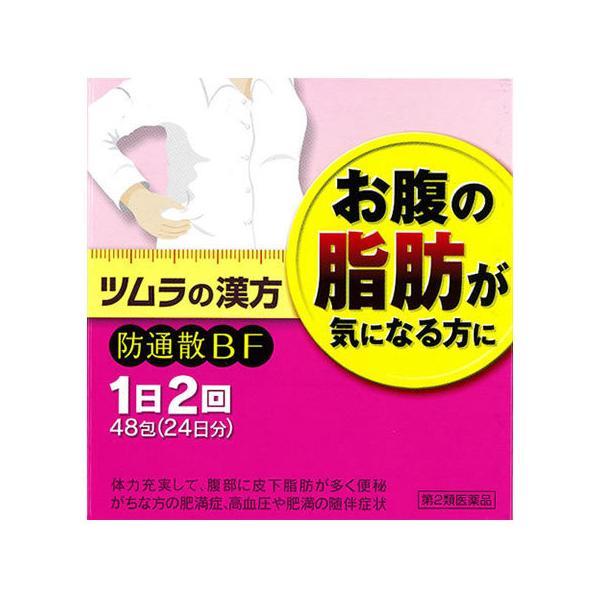 第2類医薬品 ツムラツムラの漢方防風通聖散エキス顆粒24日分(48包)お腹の脂肪が気になる方にぼうふうつうしょうさん