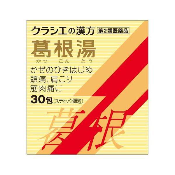 第2類医薬品 クラシエ薬品「クラシエ」漢方葛根湯エキス顆粒Sクラシエ(30包)カッコントウ
