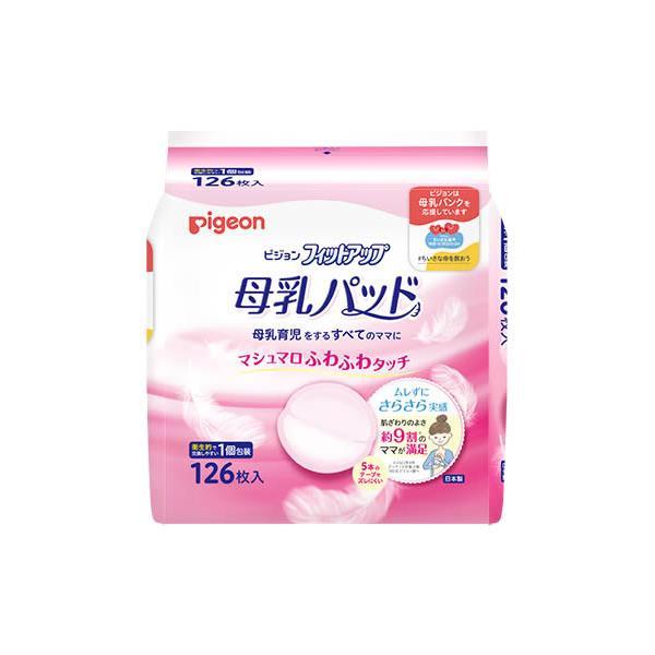 ピジョン 母乳パッド フィットアップ (126枚入)