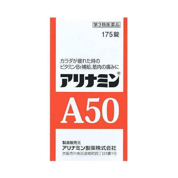 第3類医薬品 武田薬品タケダアリナミンA50(175錠)
