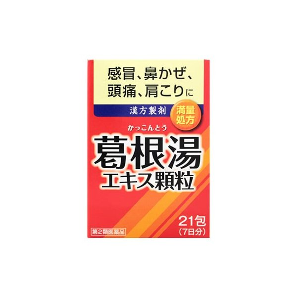 第2類医薬品 井藤漢方製薬イトーの葛根湯エキス顆粒(21包)葛根湯かぜ薬