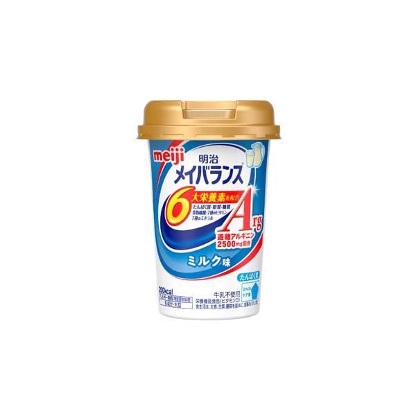 明治 メイバランス Arg ミニカップ ミルク味 (125mL) Miniカップ 栄養機能食品 ※軽減税率対象商品