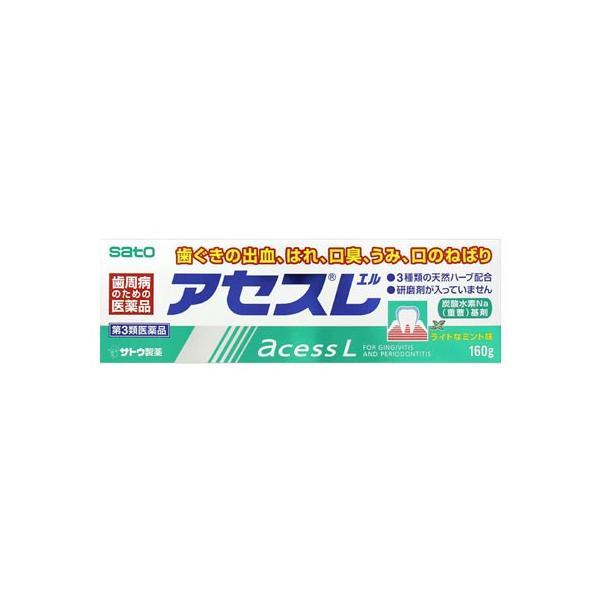 第3類医薬品 佐藤製薬アセスL(160g)歯ぐきの出血はれ口臭うみ口のねばり
