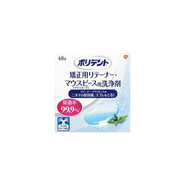 グラクソ・スミスクラインポリデント矯正用リテーナー・マウスピース用洗浄剤(48錠)