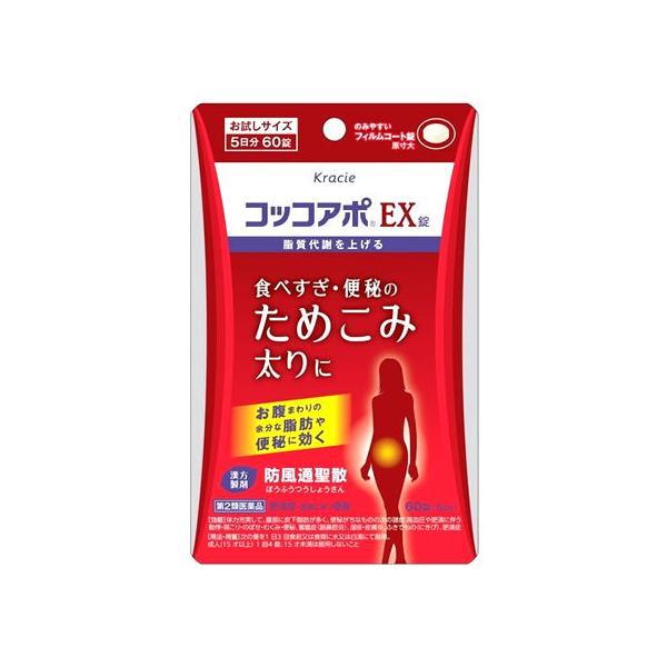 第2類医薬品 クラシエ薬品コッコアポEX錠5日分(60錠)防風通聖散ぼうふうつうしょうさん肥満症肥満に伴う便秘