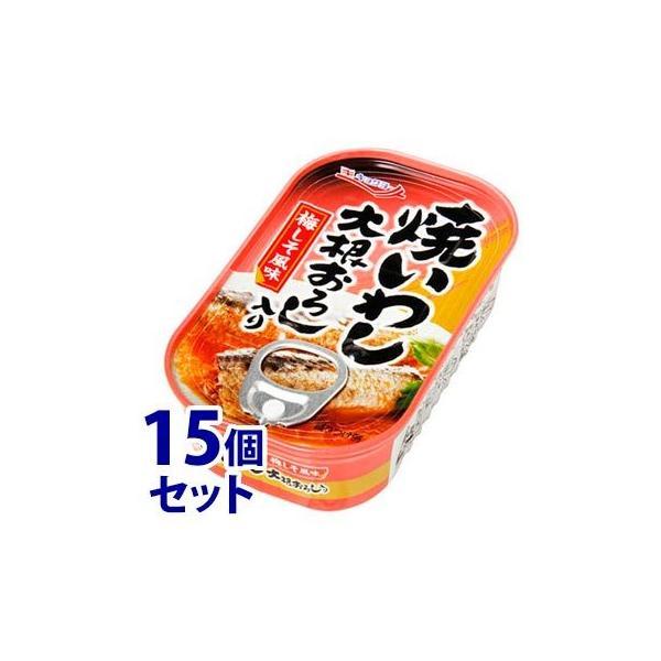 《セット販売》 キョクヨー 極洋 焼いわし 大根おろし入り 梅しそ風味 (100g)×15個セット 缶詰 イワシ缶 ※軽減税率対象商品