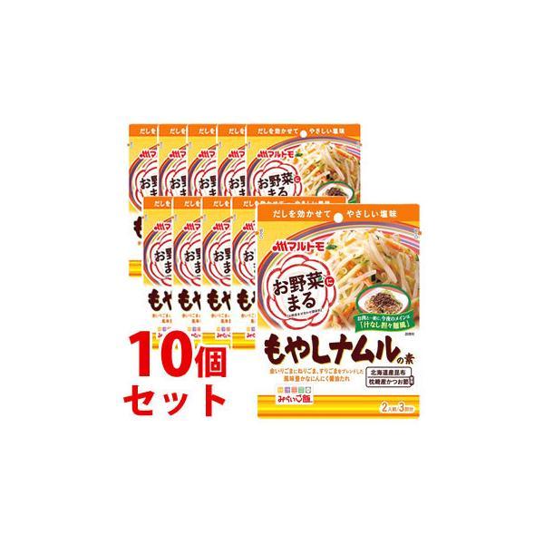 《セット販売》 マルトモ お野菜まる もやしナムルの素 (40g×3袋)×10個セット ※軽減税率対象商品
