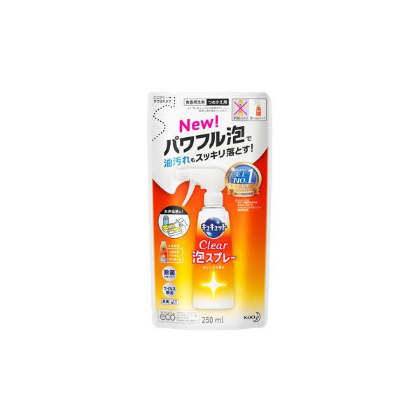 花王 キュキュット クリア 泡スプレー オレンジの香り つめかえ用 パウチ (250mL) 詰め替え用 食器用洗剤