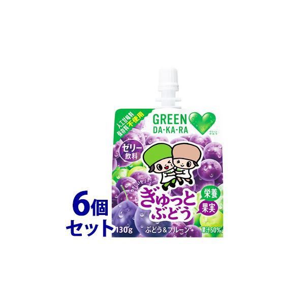 《セット販売》 サントリー GREEN DA・KA・RA グリーン ダカラ やさしいゼリー ぎゅっとぶどう (130g)×6個セット ゼリー飲料 ※軽減税率対象商品