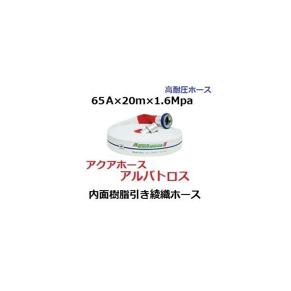 消防散水用ホース 65A×20m×1.6Mpa 岩崎製作所 アルバトロス 未検定品