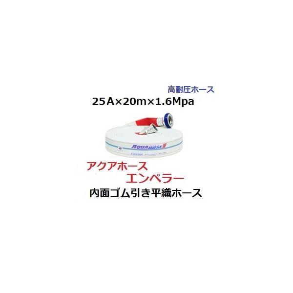 消防散水用ホース 25A×20m×1.6Mpa 岩崎製作所 エンペラー 未検定品