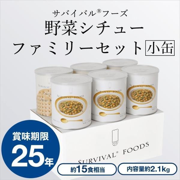 25年長期保存 サバイバルフーズ【小缶】野菜シチューのファミリーセット]