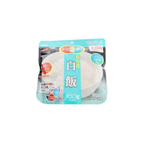 サタケ マジックライス 白飯×50食 アルファ米 備蓄用白米