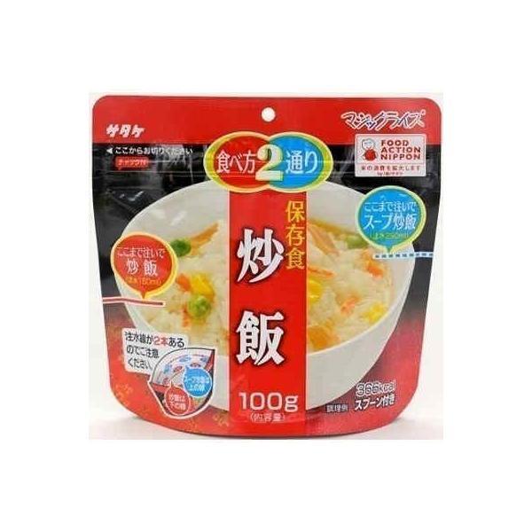 非常食 保存食 サタケ マジックライス 炒飯 アルファ米