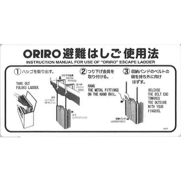 アルミ製避難はしご 自在金具 使用法表示板 ORIRO 避難はしご標識 OA1
