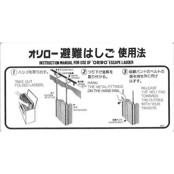 アルミ製避難はしご ナスカンフックA型 使用法表示板 ORIRO 避難はしご標識 OA2