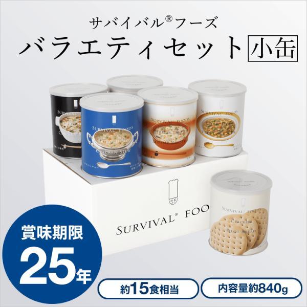 ★防災月特価★25年保存サバイバルフーズ「小缶」バラエティセット [6缶詰合]|