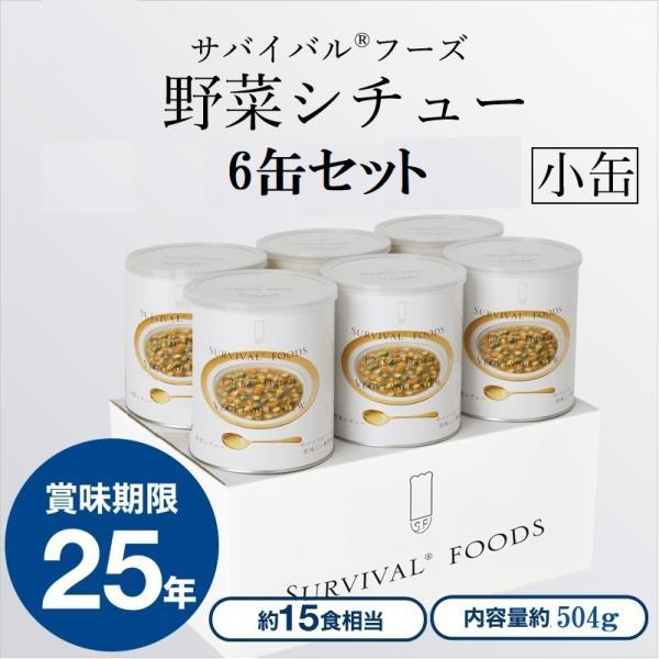 25年長期保存 サバイバルフーズ[小缶]野菜シチューx6缶(1ケース)
