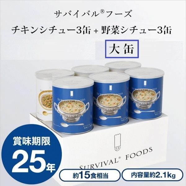 25年保存 サバイバルフーズ 「大缶」チキンシチューx3缶+野菜シチューx3缶