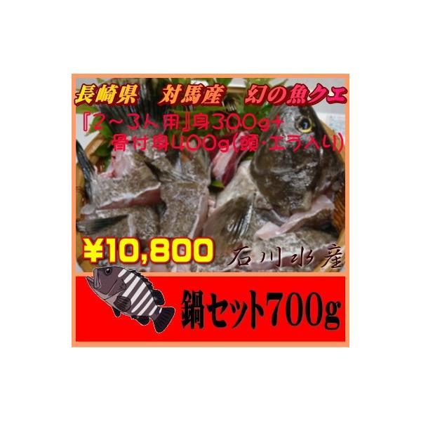 長崎県 対馬産 「幻の魚クエ」 鍋セット700g(冷凍)|tsushima-kue-store