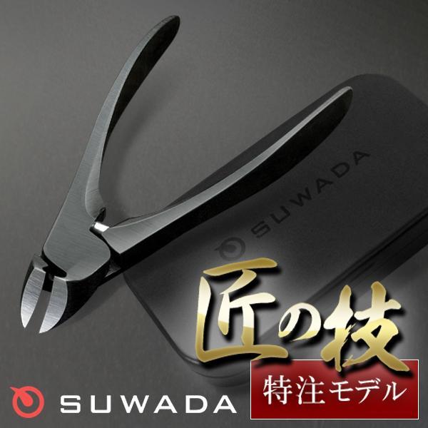ニッパー 爪切り SUWADA スワダ ブラック&メタルケースセット 諏訪田製作所 高級日本製 つめ切り