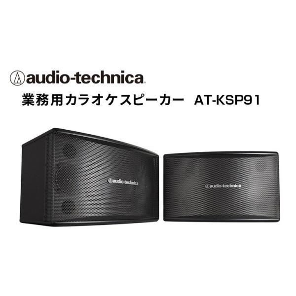 オーディオテクニカ業務用カラオケスピーカー/2台1組セット/AT-KSP90B