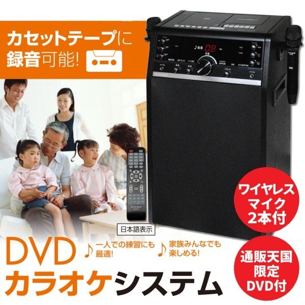 家庭用 カラオケセット ANABAS 本格派 DVD ホームカラオケ システム ワイヤレスマイク2本付 DVD-K110