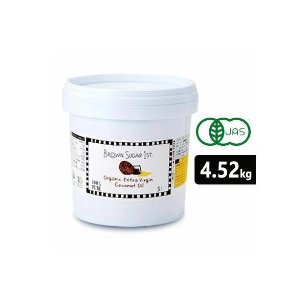 ブラウンシュガー ファースト 有機エキストラバージン ココナッツオイル 業務用 4.52kg  5L