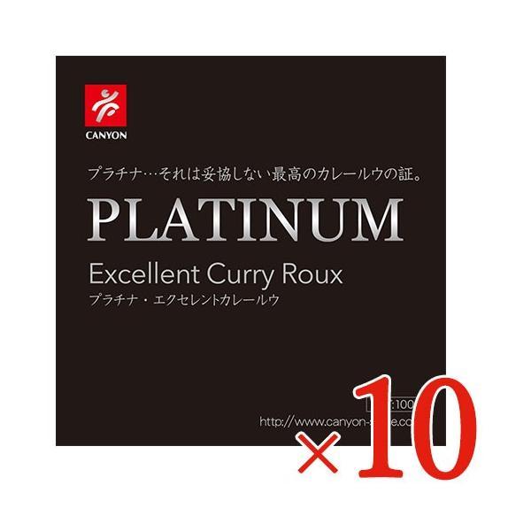 キャニオンスパイス プラチナ エクセレントカレールウ 100g × 10個 セット ケース販売