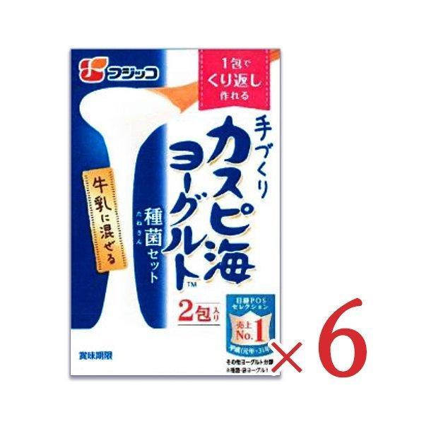 フジッコ 手づくり カスピ海ヨーグルト種菌セット(3g × 2包)× 6個  メール便で送料無料
