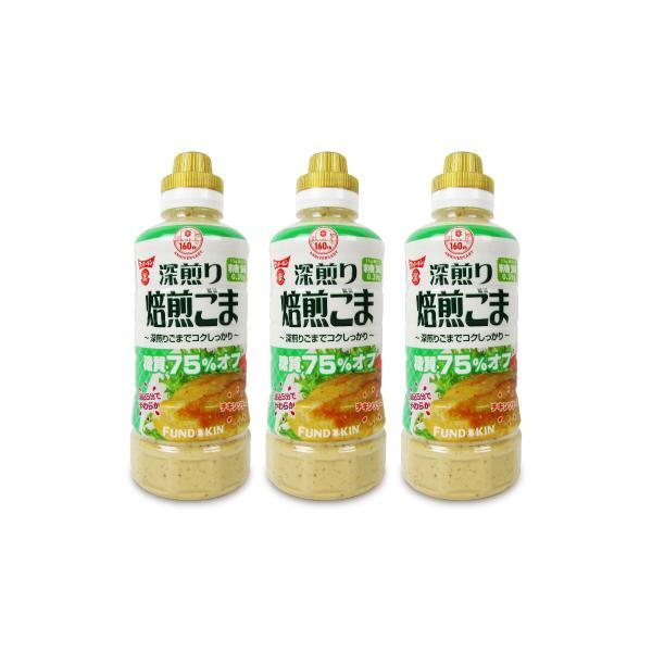 フンドーキン 糖質75%オフ 深煎り焙煎ごまドレッシング 420ml × 3本
