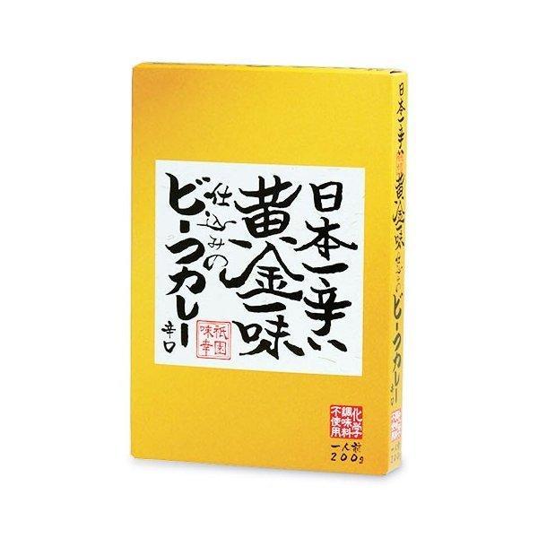 祇園味幸 日本一辛い 黄金一味仕込みのビーフカレー 辛口 レトルト 200g メール便で送料無料