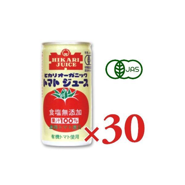 ヒカリ オーガニックトマトジュース 食塩無添加 190g缶 × 30本 光食品