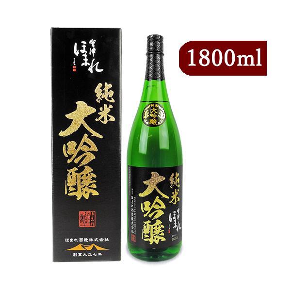 ほまれ酒蔵 会津ほまれ 純米大吟醸 極 黒ラベル 1800ml